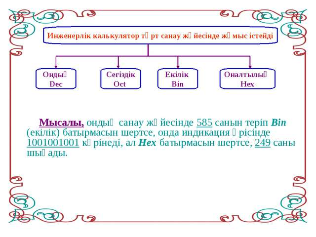 Инженерлік калькулятор төрт санау жүйесінде жұмыс істейді Ондық Dec Сегіздік...