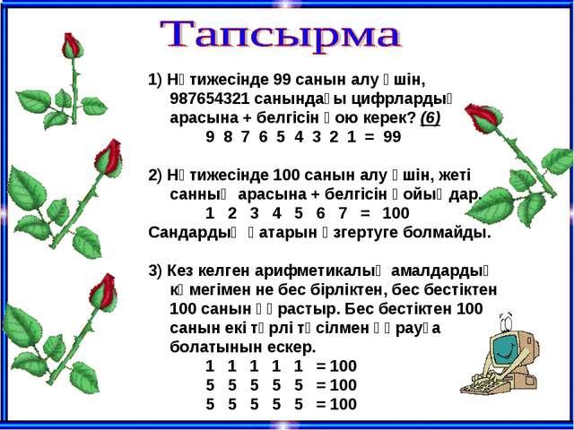 1) Нәтижесінде 99 санын алу үшін, 987654321 санындағы цифрлардың арасына + бе...