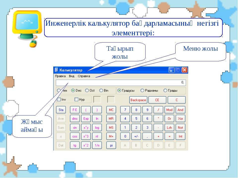 Инженерлік калькулятор бағдарламасының негізгі элементтері: Меню жолы Тақырып...
