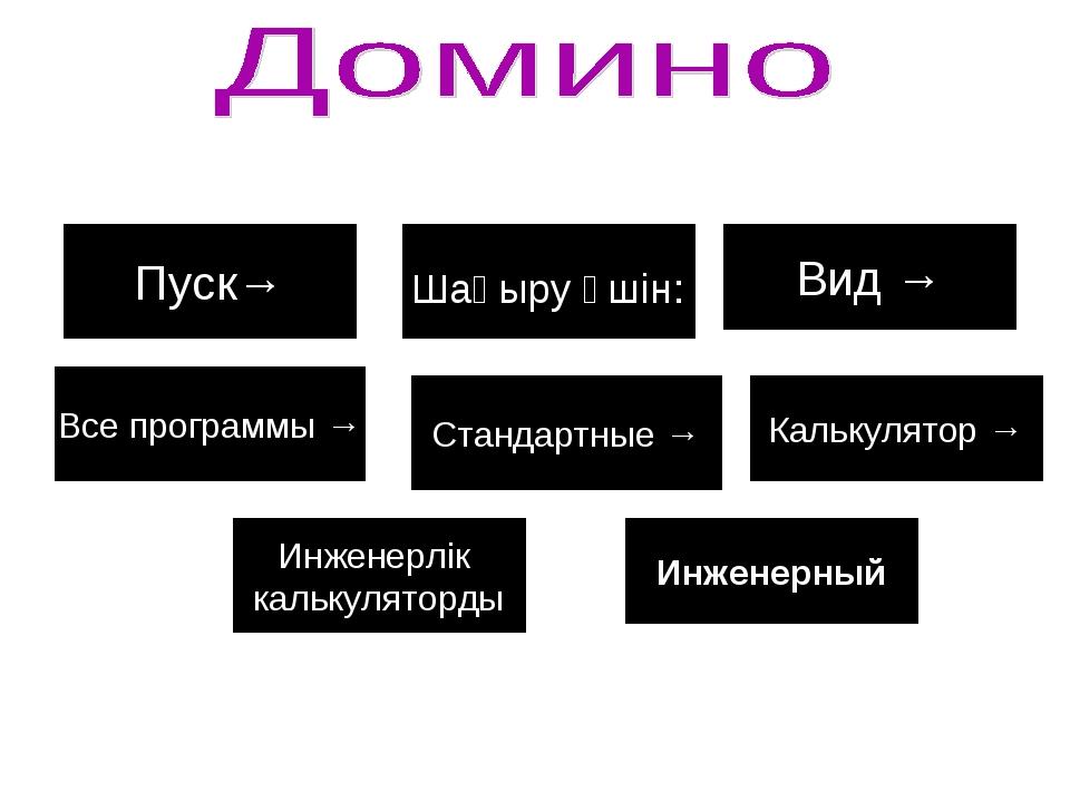 Инженерлік калькуляторды Шақыру үшін: Пуск→ Все программы → Калькулятор → Ста...
