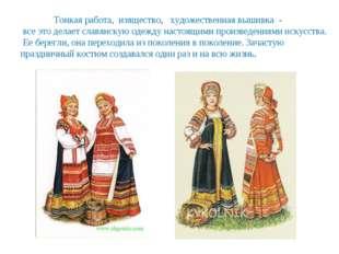 Тонкая работа, изящество, художественная вышивка - все это делает славянску