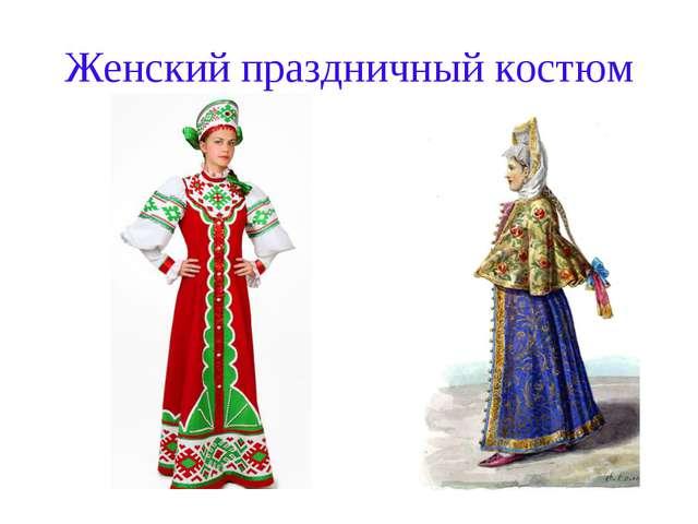 Женский праздничный костюм