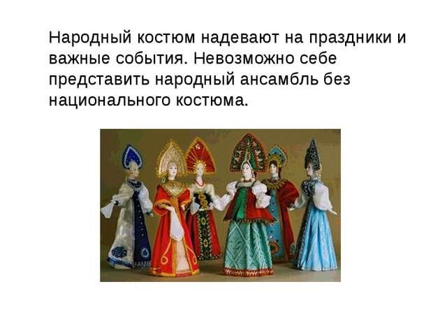 Народный костюм надевают на праздники и важные события. Невозможно себе предс...