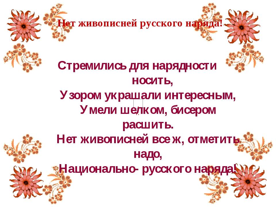 Нет живописней русского наряда!  Стремились для нарядности носить, Узо...