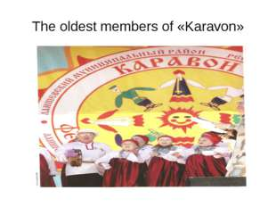 The oldest members of «Karavon»