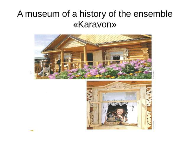 A museum of a history of the ensеmble «Karavon»