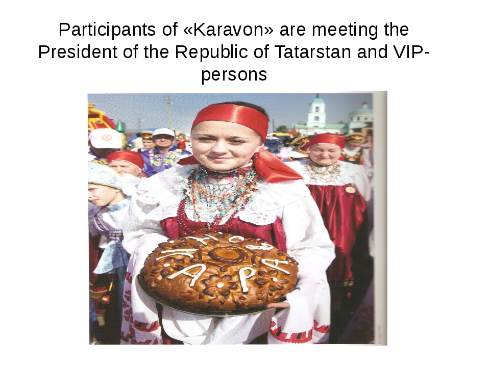 Participants of «Karavon» are meeting the President of the Republic of Tatars...