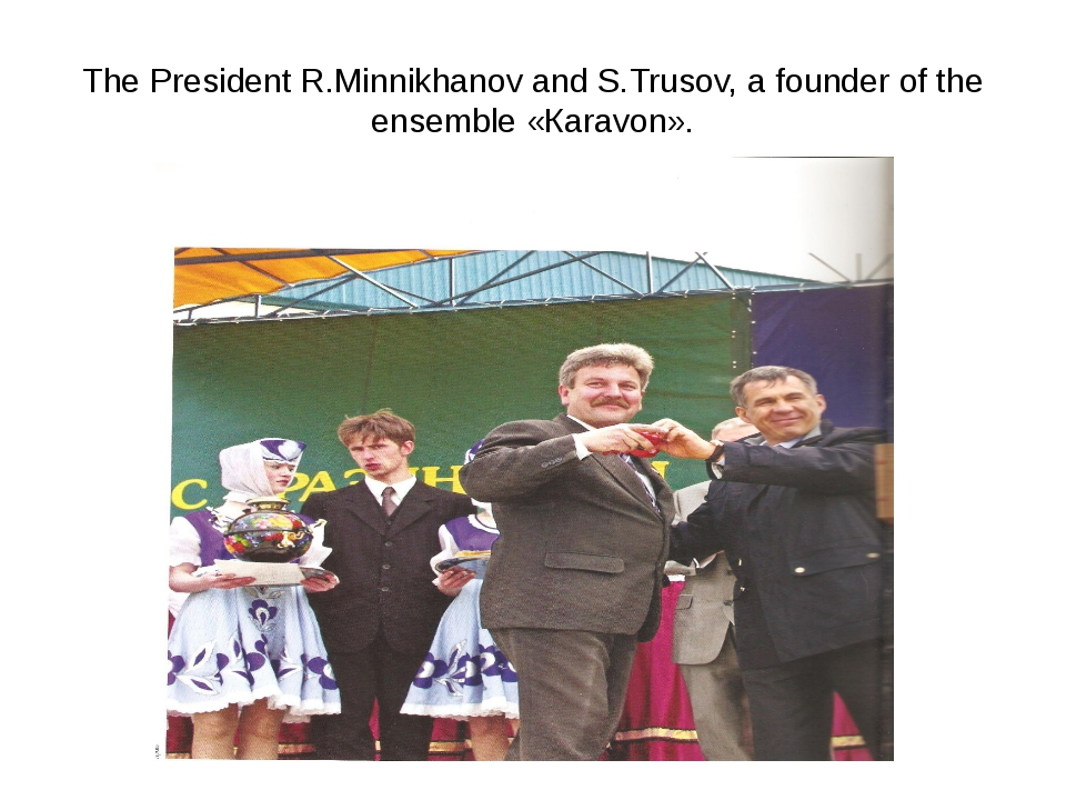 The President R.Minnikhanov and S.Trusov, a founder of the ensemble «Кaravon».