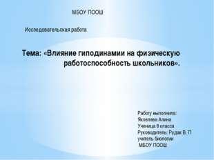 Тема: «Влияние гиподинамии на физическую работоспособность школьников». МБОУ
