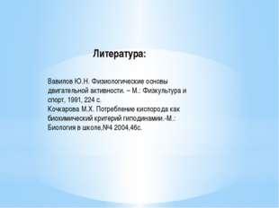 Литература: Вавилов Ю.Н. Физиологические основы двигательной активности. – М.