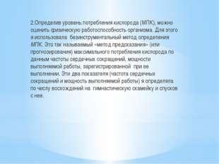 2.Определив уровень потребления кислорода (МПК), можно оценить физическую раб