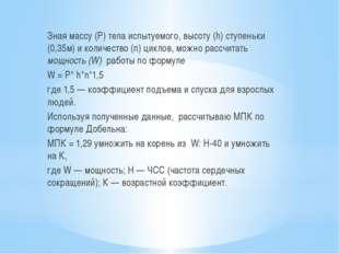 Зная массу (Р) тела испытуемого, высоту (h) ступеньки (0,35м) и количество (п