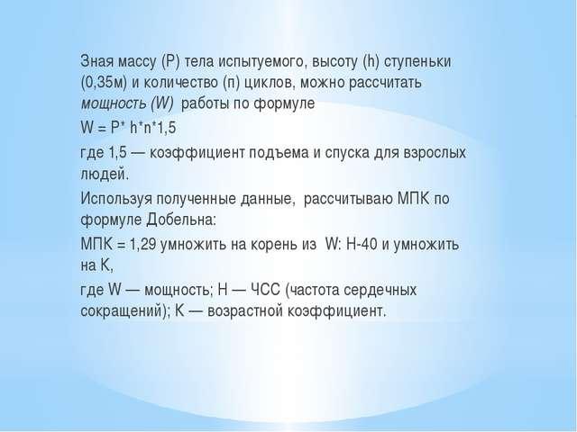 Зная массу (Р) тела испытуемого, высоту (h) ступеньки (0,35м) и количество (п...