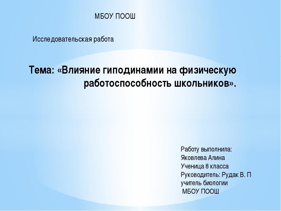 Тема: «Влияние гиподинамии на физическую работоспособность школьников». МБОУ...
