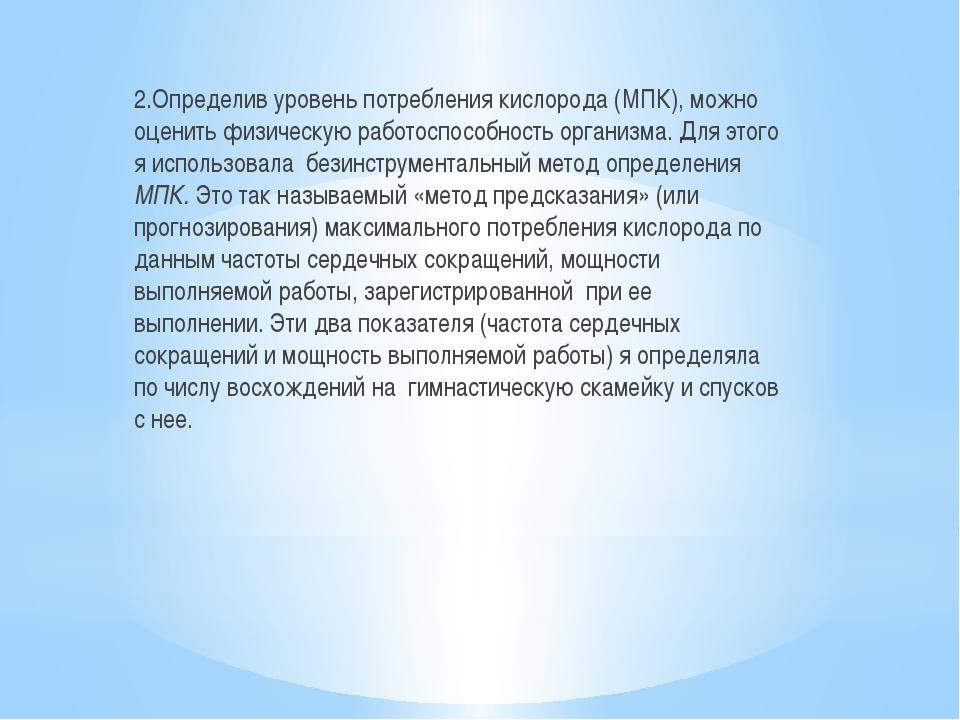 2.Определив уровень потребления кислорода (МПК), можно оценить физическую раб...