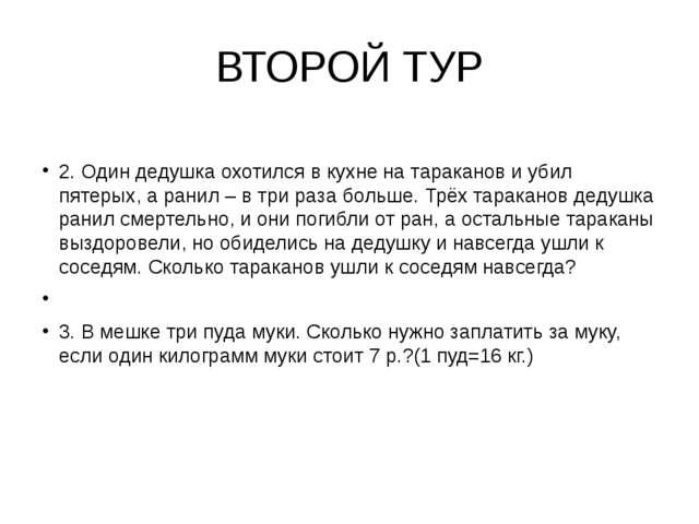 ВТОРОЙ ТУР 2. Один дедушка охотился в кухне на тараканов и убил пятерых, а р...