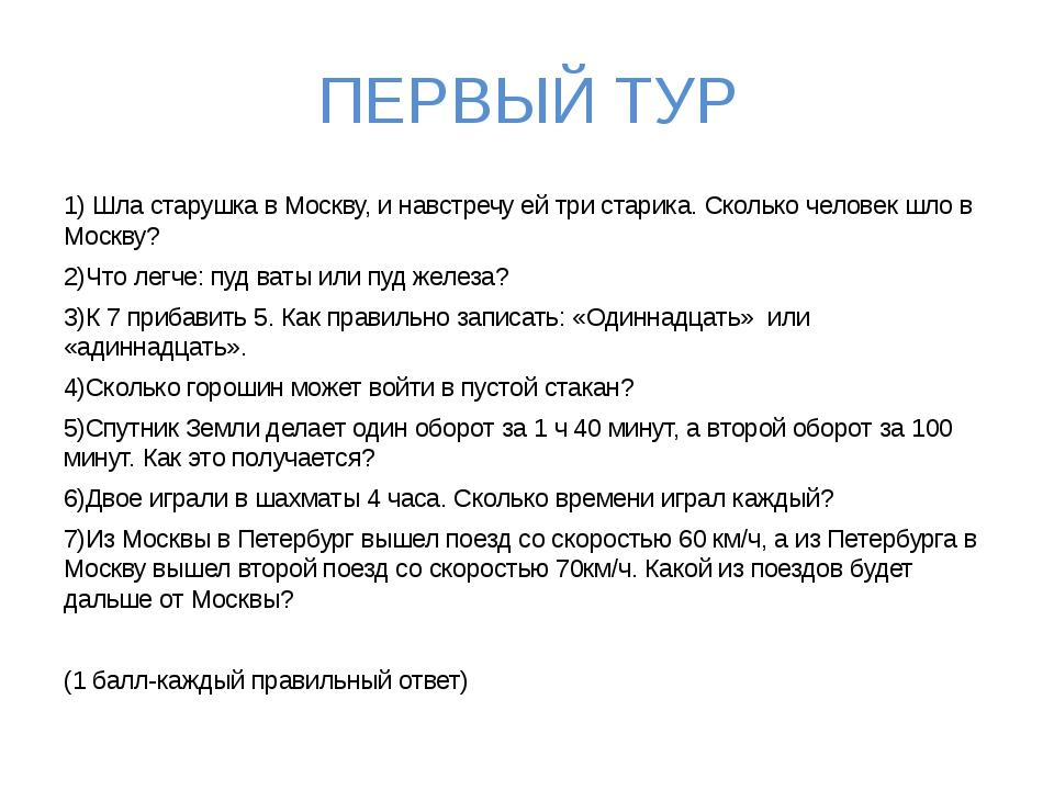 ПЕРВЫЙ ТУР 1) Шла старушка в Москву, и навстречу ей три старика. Сколько чело...