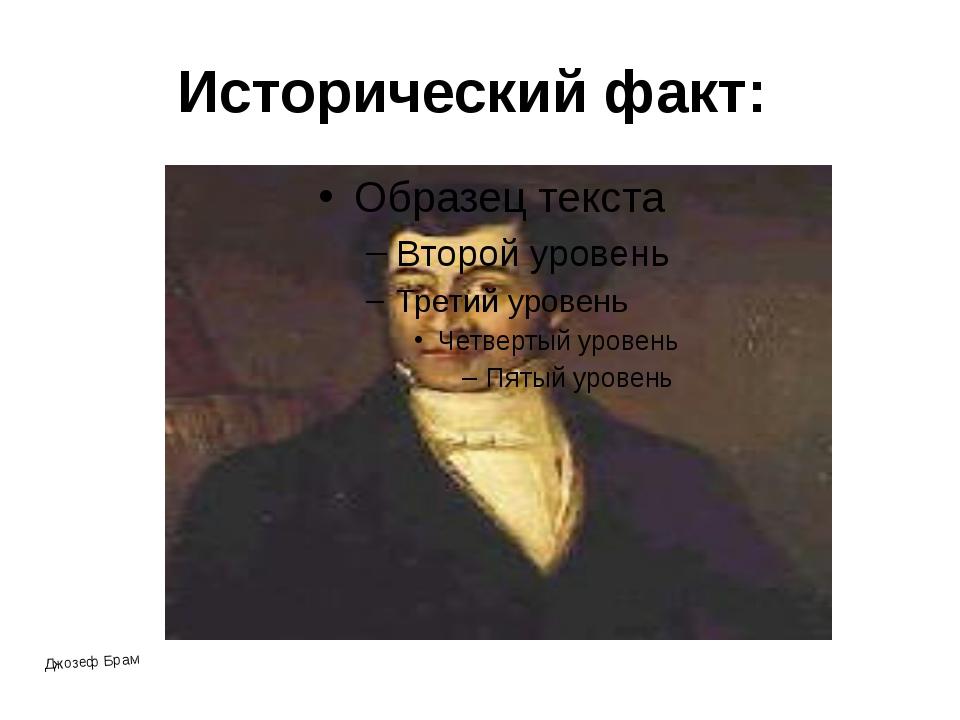 Исторический факт: Джозеф Брам