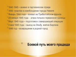 Боевой путь моего прадеда 1942-1943 – воевал в партизанском отряде 1943 –уча