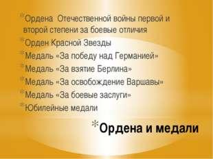 Ордена и медали Ордена Отечественной войны первой и второй степени за боевые