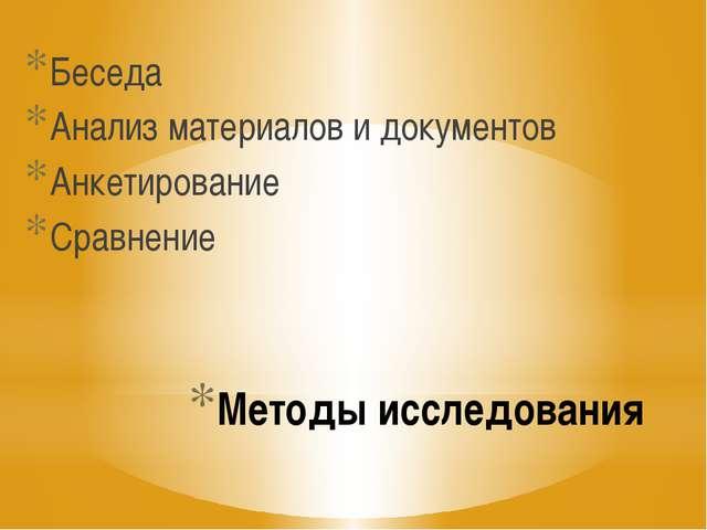 Методы исследования Беседа Анализ материалов и документов Анкетирование Сравн...