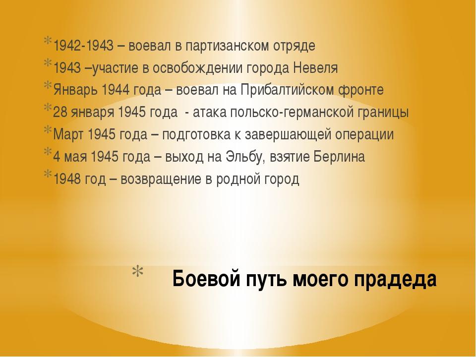 Боевой путь моего прадеда 1942-1943 – воевал в партизанском отряде 1943 –уча...