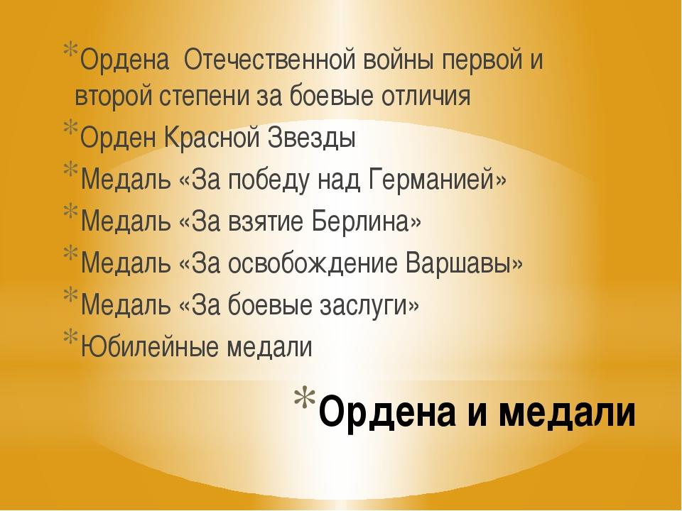 Ордена и медали Ордена Отечественной войны первой и второй степени за боевые...