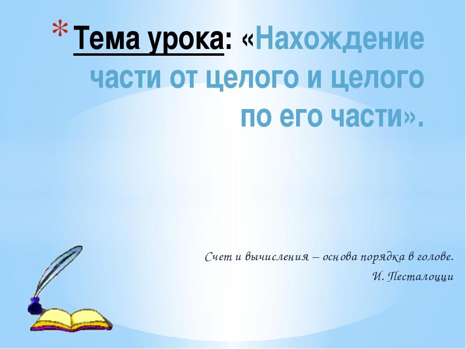 Счет и вычисления – основа порядка в голове. И. Песталоцци Тема урока: «Нахож...