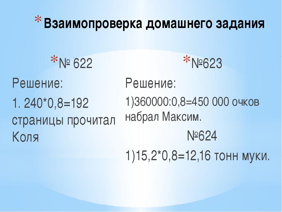 Взаимопроверка домашнего задания № 622 Решение: 1. 240*0,8=192 страницы прочи...