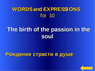 Рождение страсти в душе WORDS and EXPRESSIONS for 10 The birth of the passio