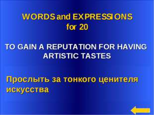 WORDS and EXPRESSIONS for 20 TO GAIN A REPUTATION FOR HAVING ARTISTIC TASTES