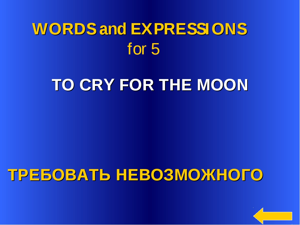 TO CRY FOR THE MOON ТРЕБОВАТЬ НЕВОЗМОЖНОГО WORDS and EXPRESSIONS for 5