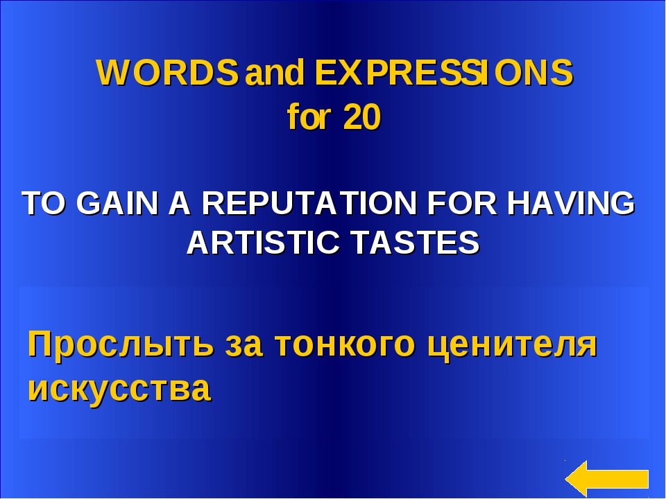 WORDS and EXPRESSIONS for 20 TO GAIN A REPUTATION FOR HAVING ARTISTIC TASTES...