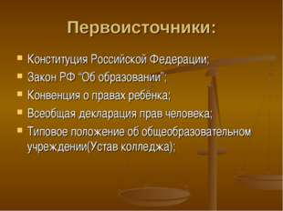 """Первоисточники: Конституция Российской Федерации; Закон РФ """"Об образовании"""";"""