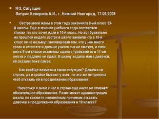 №2. Ситуация Вопрос Коверина А.И., г. Нижний Новгород, 17.06.2008 Сестра моей