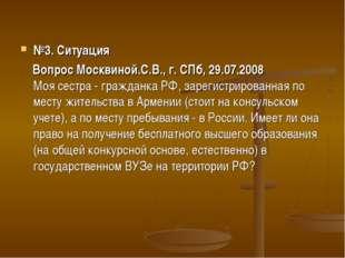 №3. Ситуация Вопрос Москвиной.С.В., г. СПб, 29.07.2008 Моя сестра - гражданка