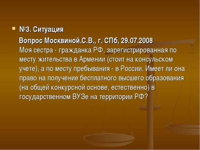№3. Ситуация Вопрос Москвиной.С.В., г. СПб, 29.07.2008 Моя сестра - гражданка...