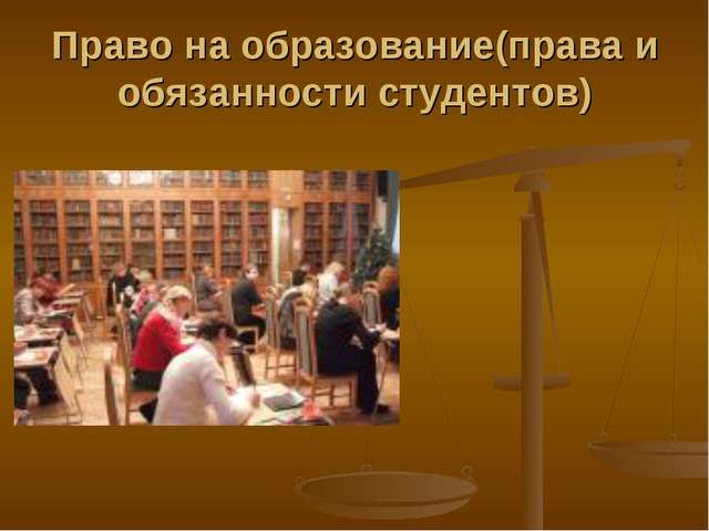 Право на образование(права и обязанности студентов)