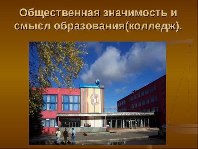 Общественная значимость и смысл образования(колледж).