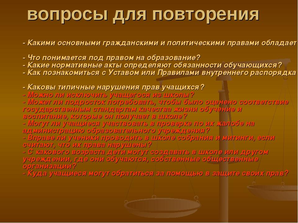вопросы для повторения - Какими основными гражданскими и политическими правам...