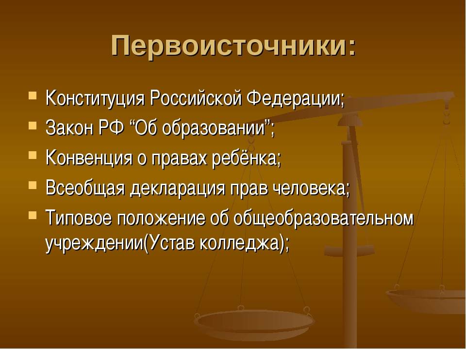 """Первоисточники: Конституция Российской Федерации; Закон РФ """"Об образовании"""";..."""
