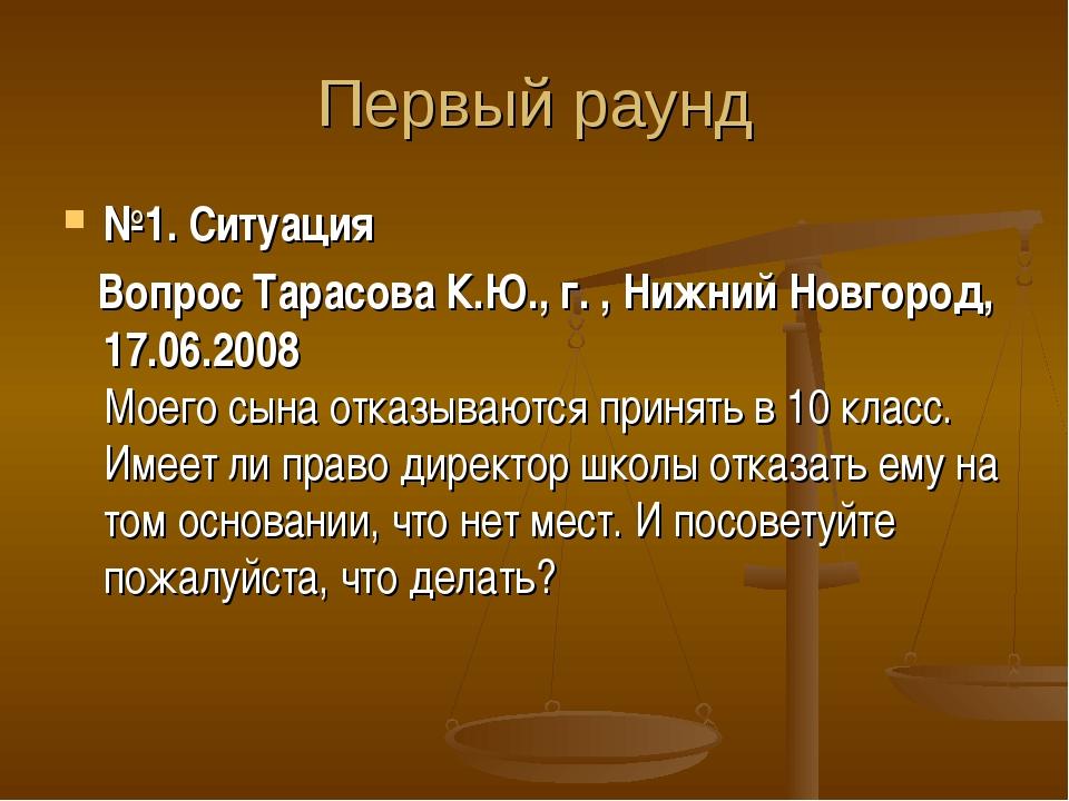 Первый раунд №1. Ситуация Вопрос Тарасова К.Ю., г. , Нижний Новгород, 17.06.2...
