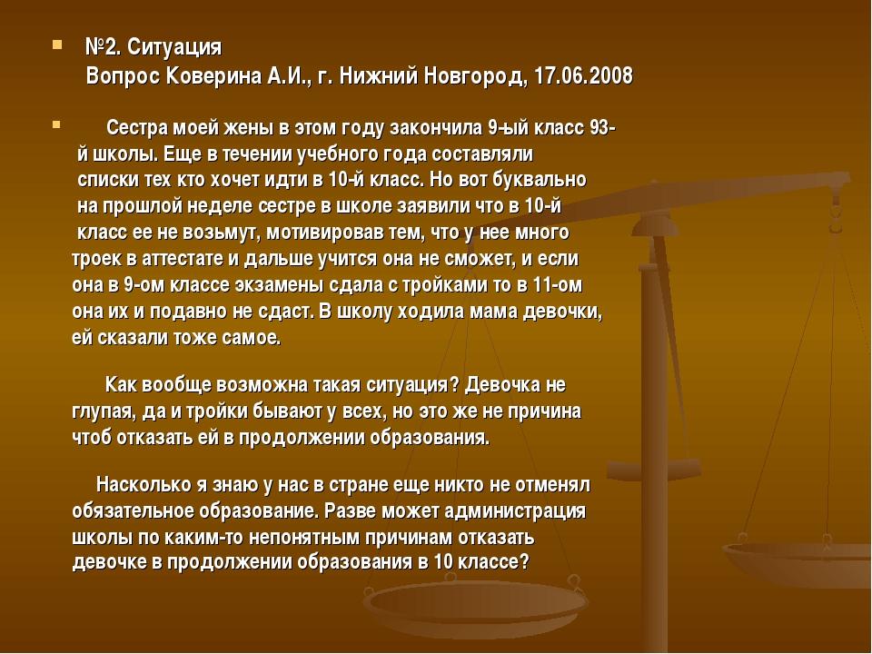 №2. Ситуация Вопрос Коверина А.И., г. Нижний Новгород, 17.06.2008 Сестра моей...