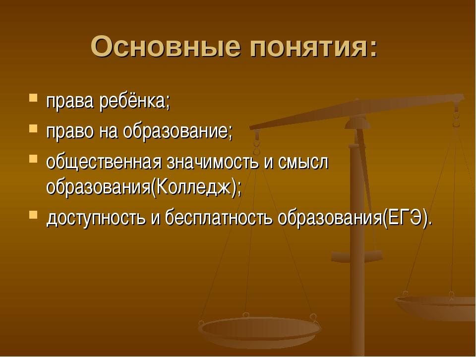 Основные понятия: права ребёнка; право на образование; общественная значимост...