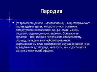 Пародия (от греческого parodia – противопеснь) – вид сатирического произведен