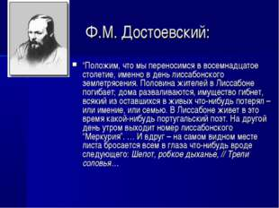 """Ф.М. Достоевский: """"Положим, что мы переносимся в восемнадцатое столетие, имен"""