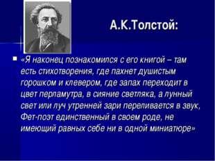 А.К.Толстой: «Я наконец познакомился с его книгой – там есть стихотворения, г