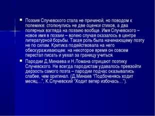 Поэзия Случевского стала не причиной, но поводом к полемике: столкнулись не