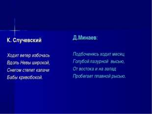 К. Случевский Ходит ветер избочась Вдоль Невы широкой, Снегом стелет калачи Б