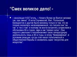 """""""Смех великое дело! - – восклицал Н.В.Гоголь. – Ничего более не боится челове"""